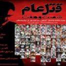Die Verbrechen gegen die Menschlichkeit des iranischen Regimes