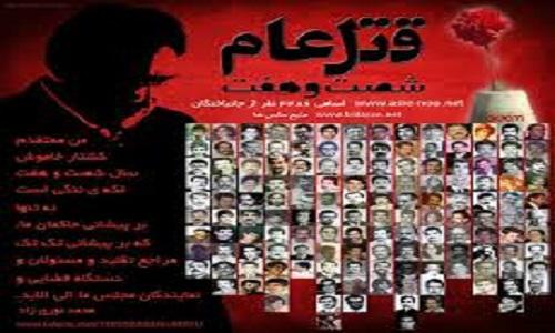 کنفرانس دادخواهی قتلَعام ۶۷ در اشرف۳