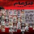 Hoher Justizbeamter gibt Massaker von 1988 an politischen Gefangenen der MEK zu