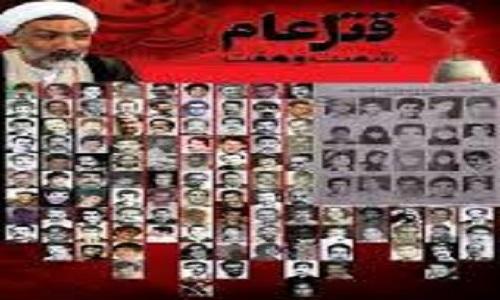 بیداد علیه زندانیان قتلعام شده در پوش «دادخواهی»
