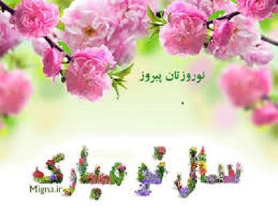نوروز با تمامی زیبایی هایش مبارک