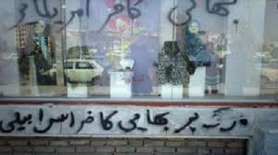 Verfolgung der Religionsgemeinschaft der Bahai im Iran nimmt zu