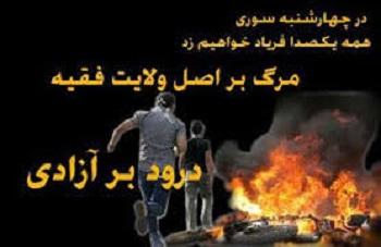 مسعود کلانی – پیام چهارشنبه سوری: آتش جواب آتش