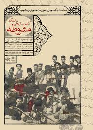 جنگ هفته – از جمعه تا جمعه در ایران 35
