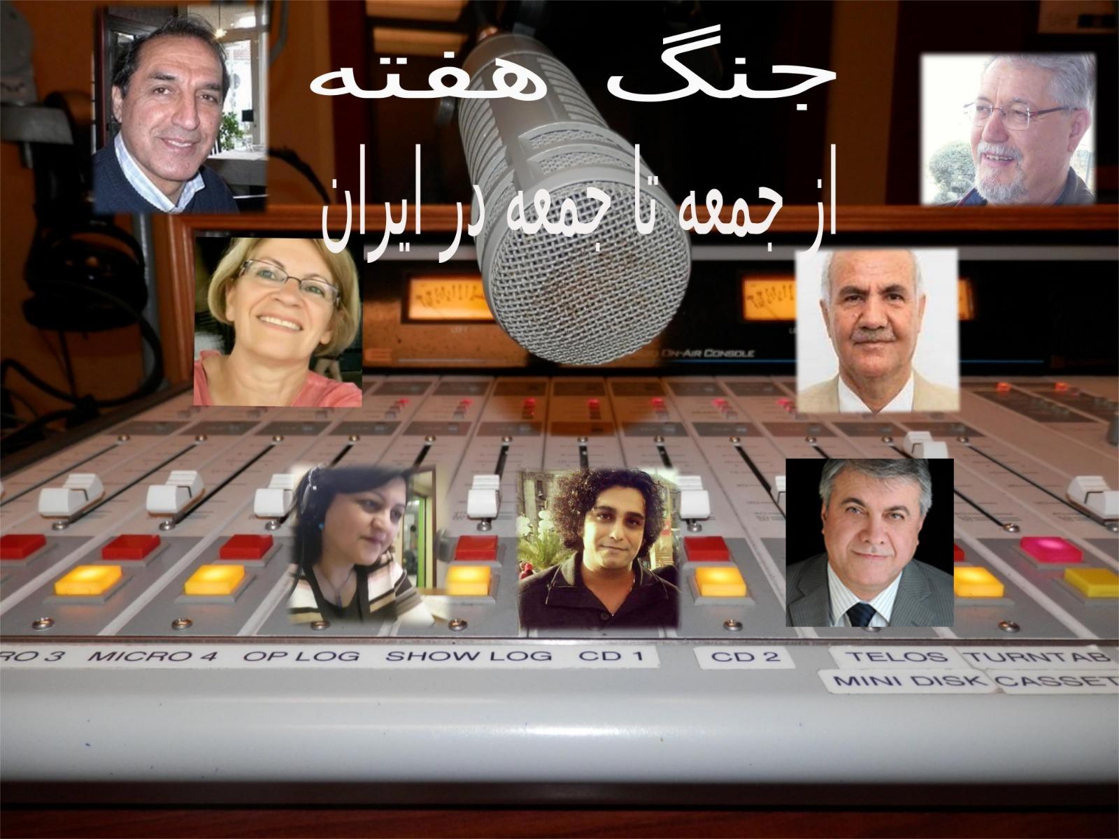 جنگ هفته – از جمعه تا جمعه در ایران 44