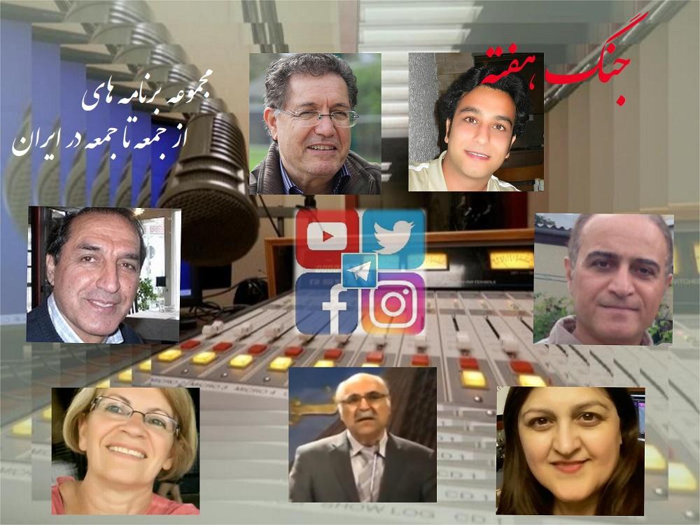 جنگ هفته – از جمعه تا جمعه در ایران 55