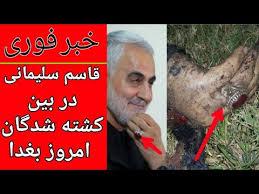 Maryam Rajavi: Die Vernichtung Qassem Soleimanis und des Oberhaupts der irakischen Unterdrückungskraft Bassij ist ein nicht wettzumachender Schlag gegen das Mullahregime; es ist Zeit, das IRGC aus der Region zu vertreiben