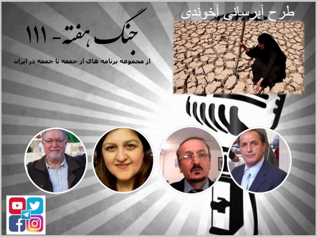 جنگ هفته – از جمعه تا جمعه در ایران 111