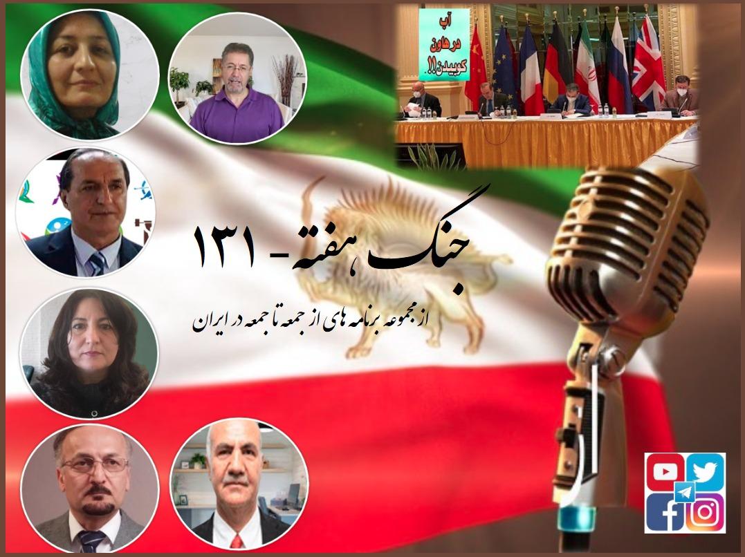 جنگ هفته – از جمعه تا جمعه در ایران 131