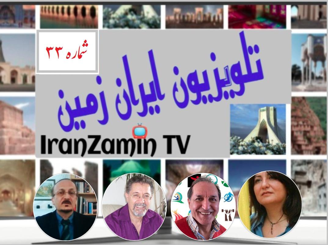 سی و سومین برنامه تلویزیون ایران زمین