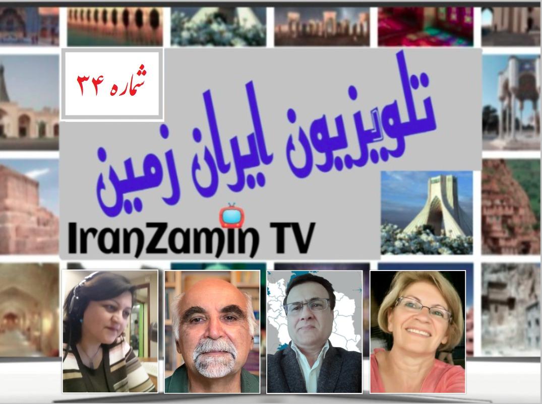 سی و چهارمین برنامه تلویزیون ایران زمین