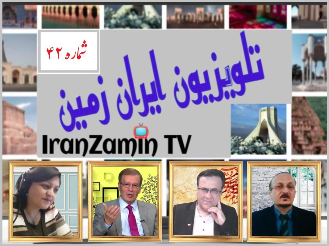 چهل و دومین برنامه تلویزیون ایران زمین