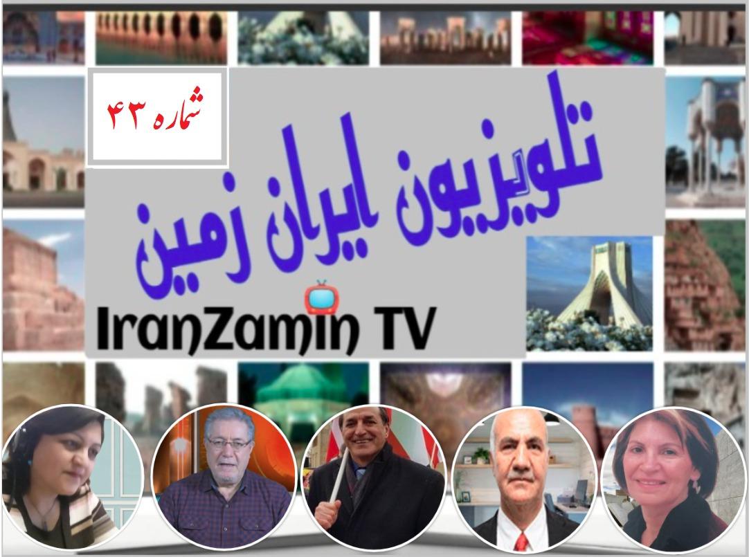 چهل و سومین برنامه تلویزیون ایران زمین