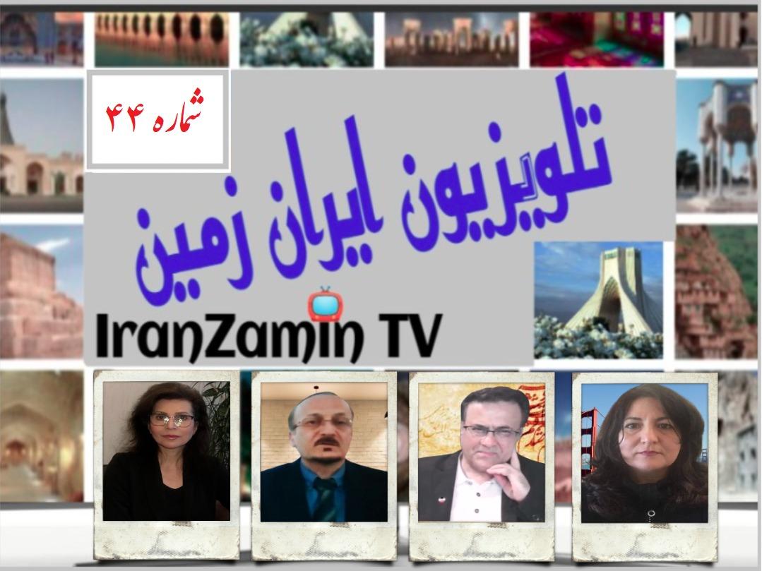 چهل و چهارمین برنامه تلویزیون ایران زمین